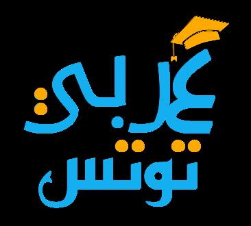 عربي توتس