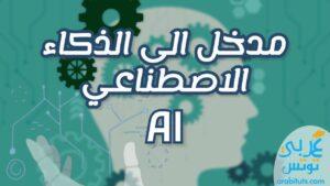 مدخل الى الذكاء الاصطناعي AI