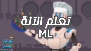 تعلم الآلة ML