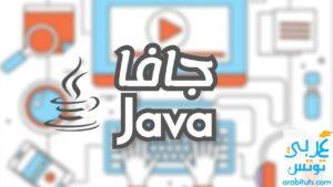 جافا Java